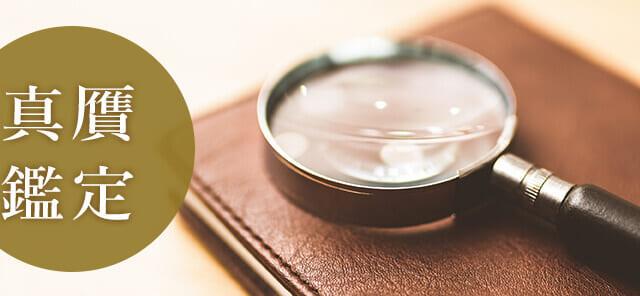 本物か偽物か…遺品の掛け軸「作者&価値」を見分ける方法