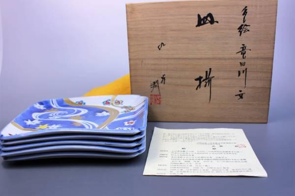 武腰潤 九谷焼・色絵竜田川文皿揃