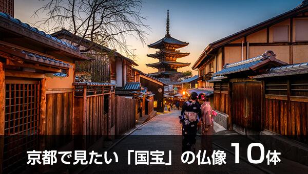 京都で見たい「国宝」の仏像10体