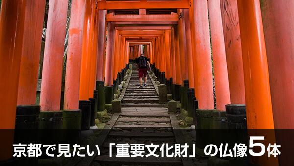 京都で見たい「重要文化財」の仏像5体
