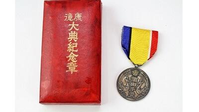 康徳大典記念章
