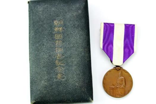 朝鮮国勢調査記念章