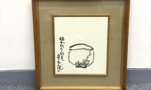 荒川豊蔵(斗出庵)肉筆色紙