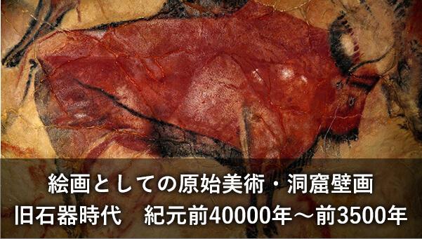 絵画としての原始美術・洞窟壁画/旧石器時代 紀元前40000年~前3500年