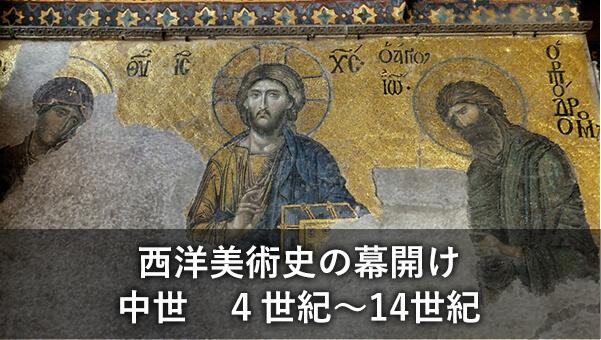 西洋美術史の幕開け/中世 4世紀~14世紀