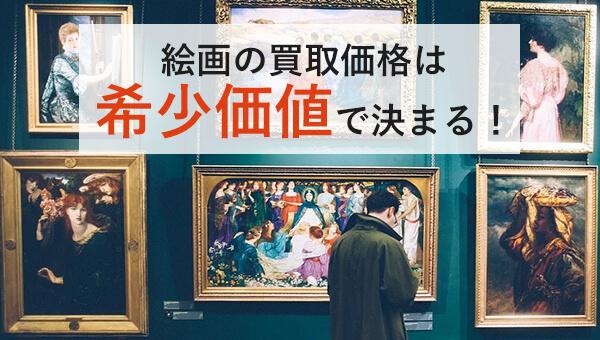 絵画の買取価格は、希少価値で決まる!