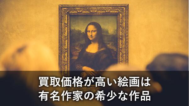 買取価格が高い絵画は、有名作家の希少な作品