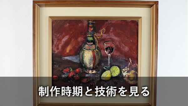 絵画鑑定の主なチェックポイント