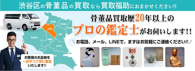 渋谷区の骨董品買取