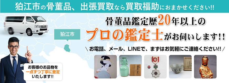 狛江市の骨董品買取