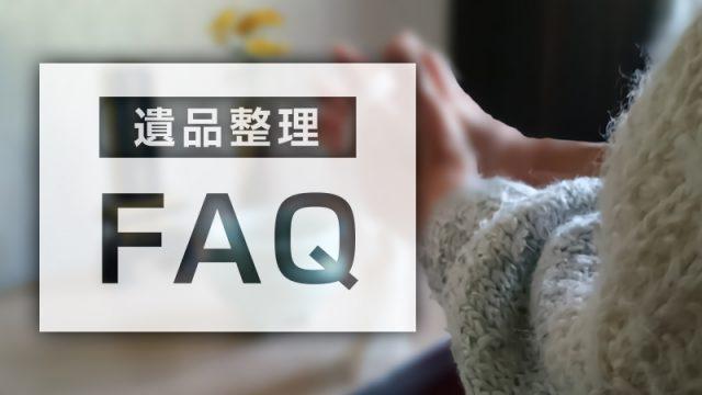 遺品整理豆知識、よくある質問
