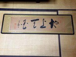 岡田茂吉筆扁額