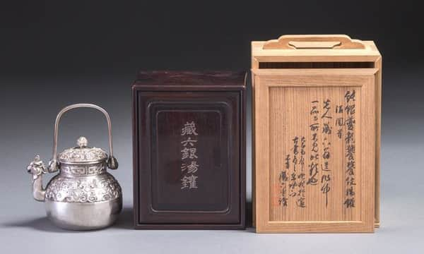 秦蔵六作 純銀饕餮紋銀湯沸
