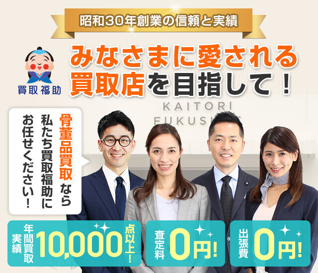 買取福助は東京都内の港区・渋谷区・目黒区・大田区・世田谷区・品川区へ無料出張いたします。