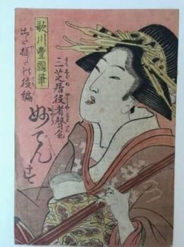 【浮世絵】歌川豊国の役者絵