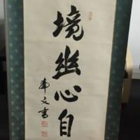 日本陸軍大将 山下奉文の書